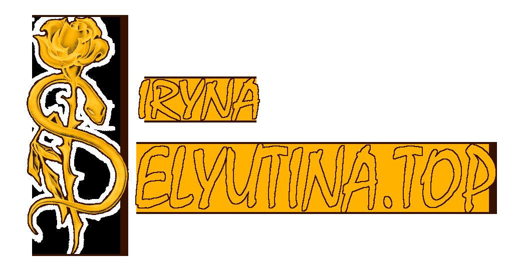 Мастерская реальности Iryna Selyutina.topМастерская реальности Iryna Selyutina.top
